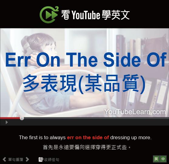 「多表現(某品質)」- Err On The Side Of