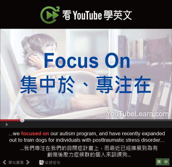 「集中於、專注在」- Focus On