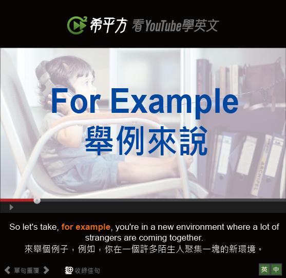 「舉例來說」- For Example