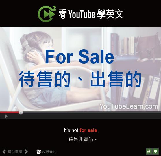「待售的、出售的」- For Sale