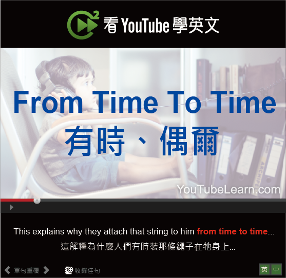 「有時、偶爾」- From Time To Time