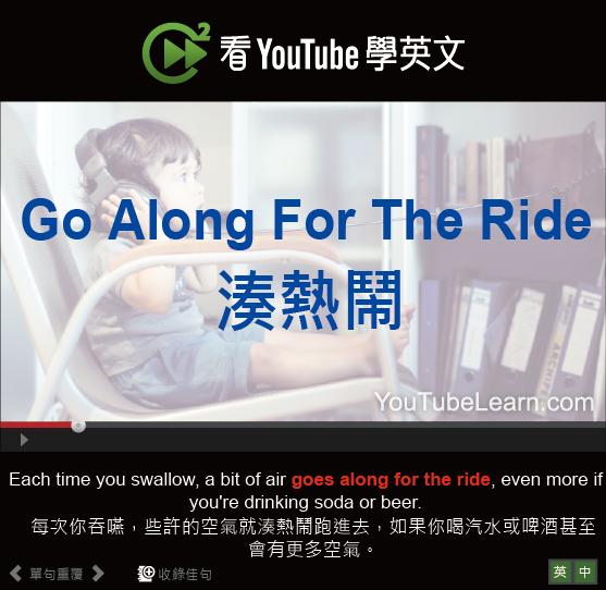 「湊熱鬧」- Go Along For The Ride