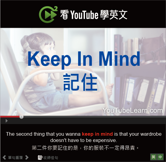 「記住」- Keep In Mind
