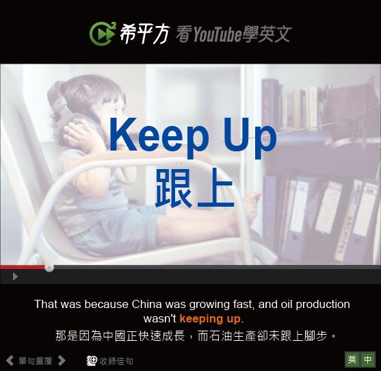 「跟上」- Keep Up