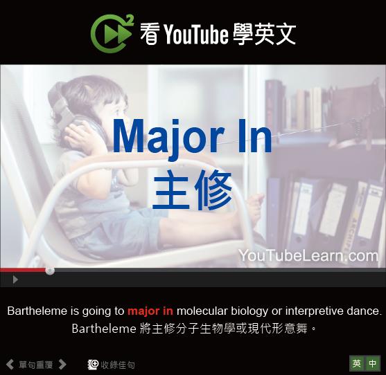「主修」- Major In