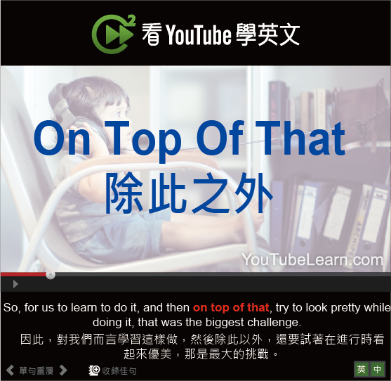 「除此之外」- On Top Of That