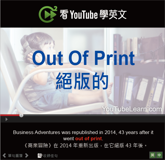 「絕版的」- Out Of Print
