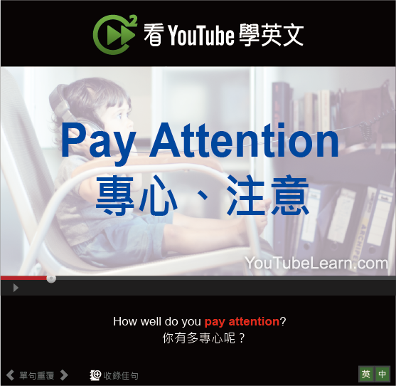 「專心、注意」- Pay Attention