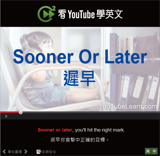 「遲早」- Sooner Or Later