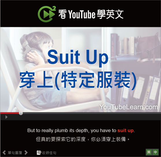 「穿上(特定服裝)」- Suit Up