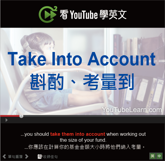 「斟酌、考量到」- Take Into Account