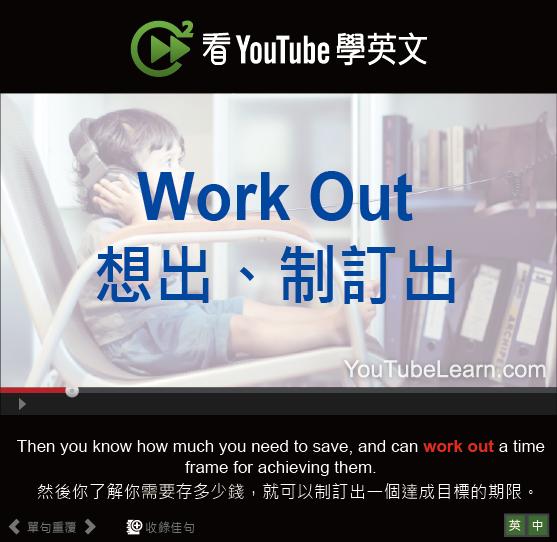 「想出、制訂出」- Work Out