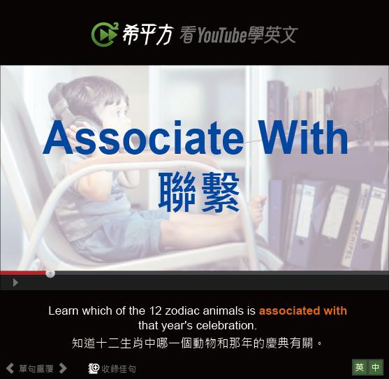「聯繫」- Associate With