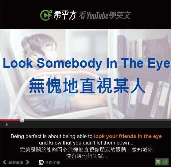 「無愧地直視某人」- Look Somebody In The Eye
