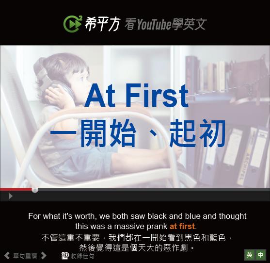 「一開始、起初」- At First