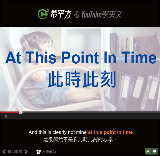 「此時此刻」- At This Point In Time
