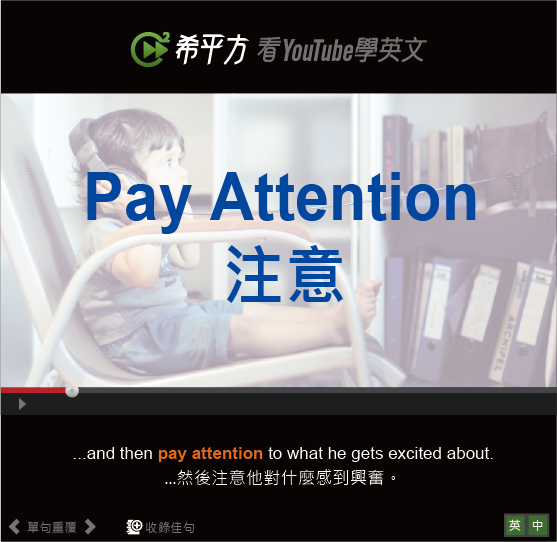 「注意」- Pay Attention