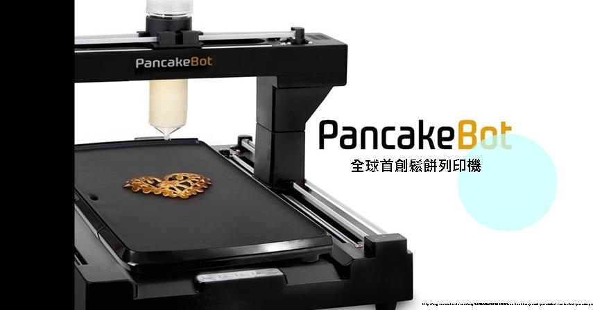 PancakeBot 把鬆餅『印』出來!