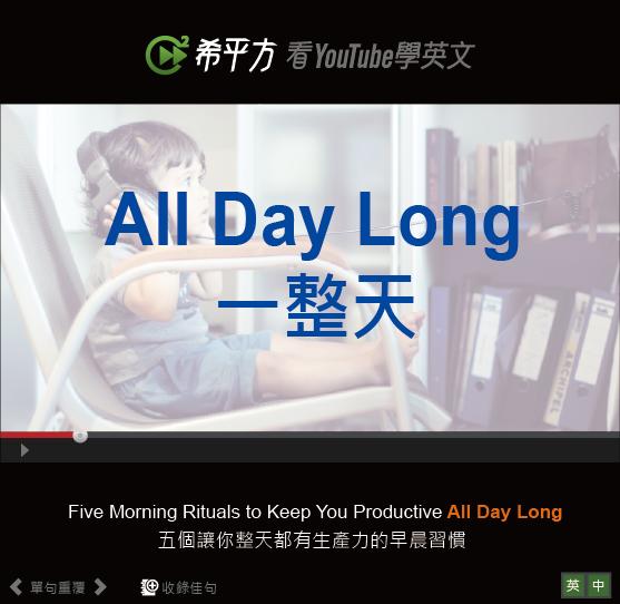 「一整天」- All Day Long