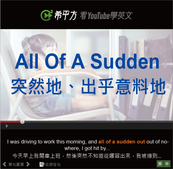 「突然地、出乎意料地」- All Of A Sudden