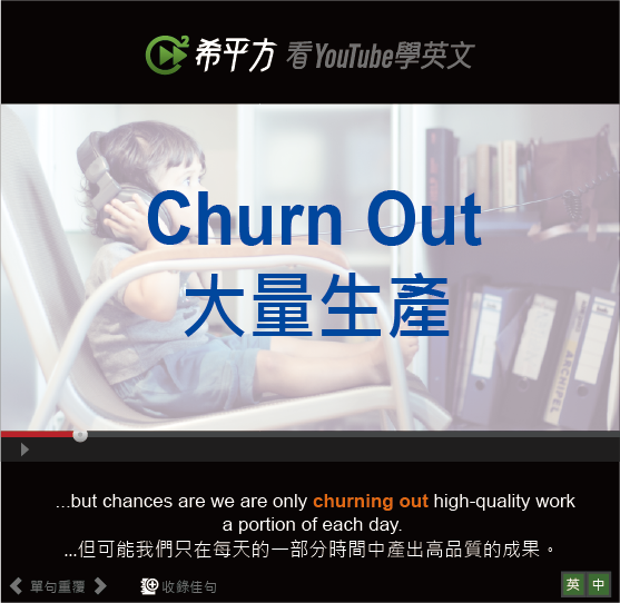 「大量生產」- Churn Out
