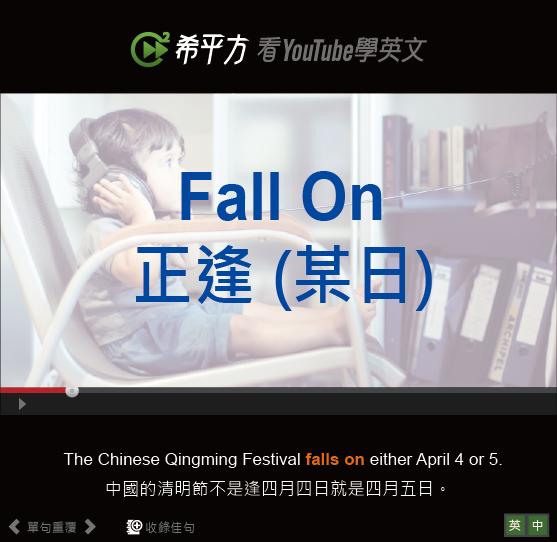 「正逢(某日)」- Fall On