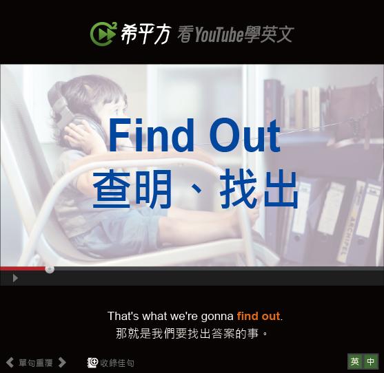 「查明、找出」- Find Out
