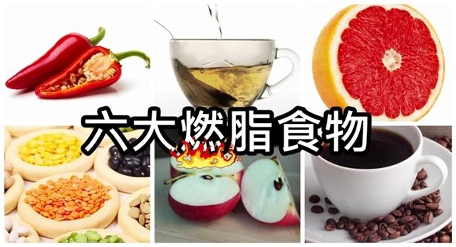 燃指英文怎麼說?這六種食物讓你越吃越瘦!