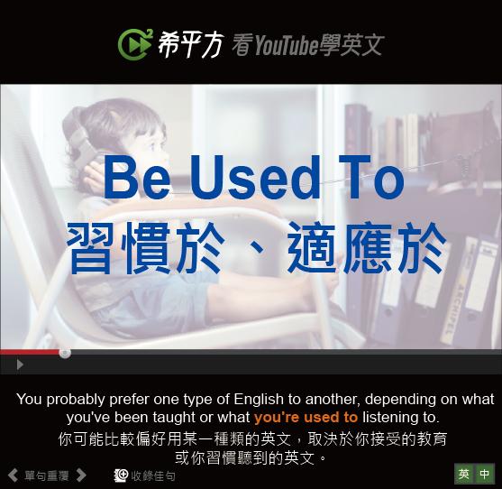 「習慣於、適應於」- Be Used To