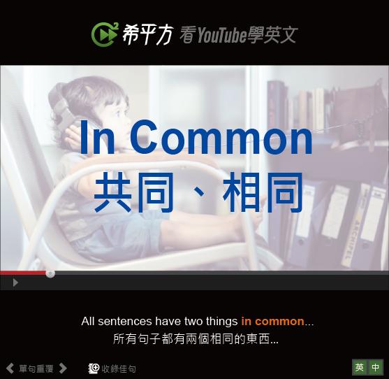 「共同、相同」- In Common