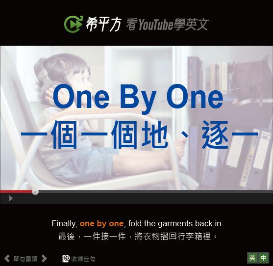 「一個一個地、逐一」- One By One