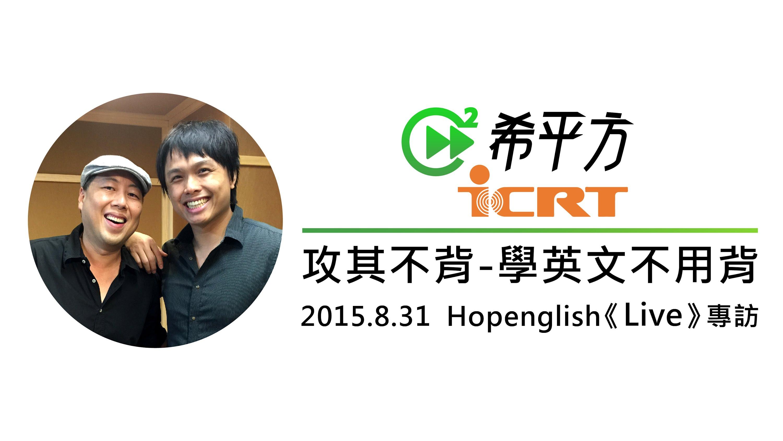 《攻其不背》學英文不用背-- ICRT 專訪 2015/8/31