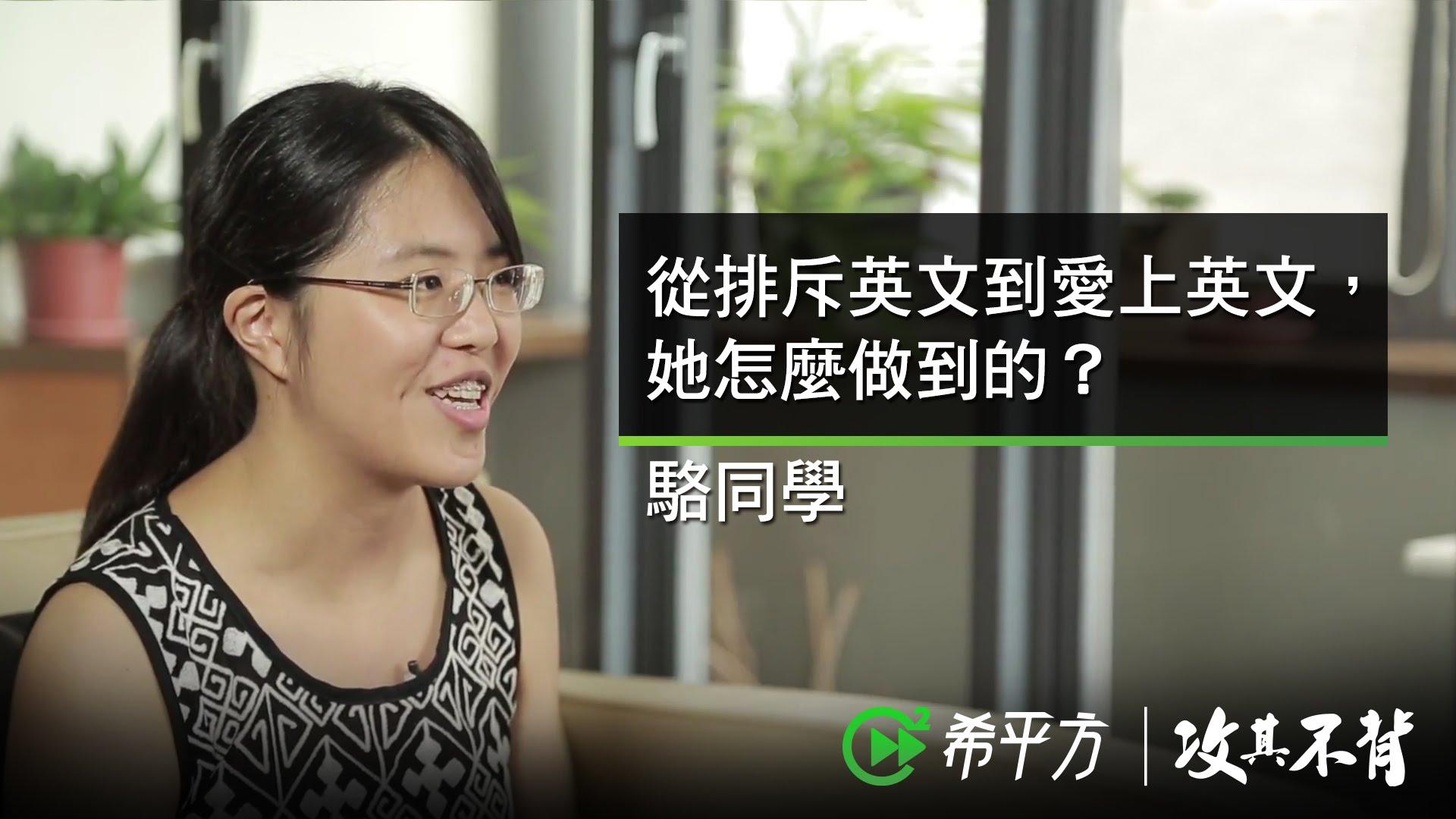 攻其不背學習心得:從排斥英文到愛上英文,她是怎麼做到的?