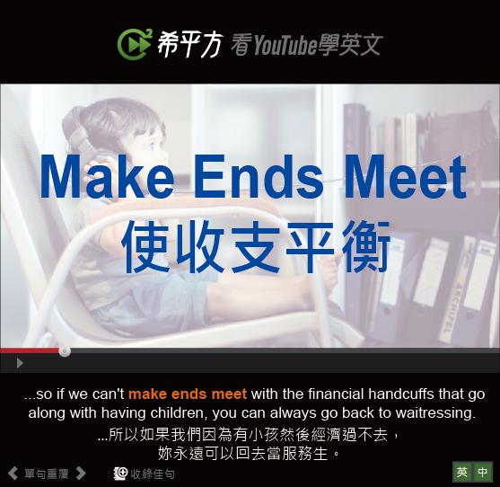 「使收支平衡」- Make Ends Meet