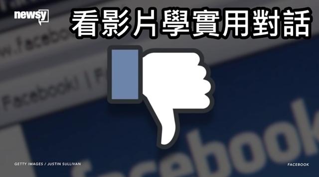 按『讚』英文怎麼說?Facebook 新功能,讓你不只能按『讚』還能按『哭哭』