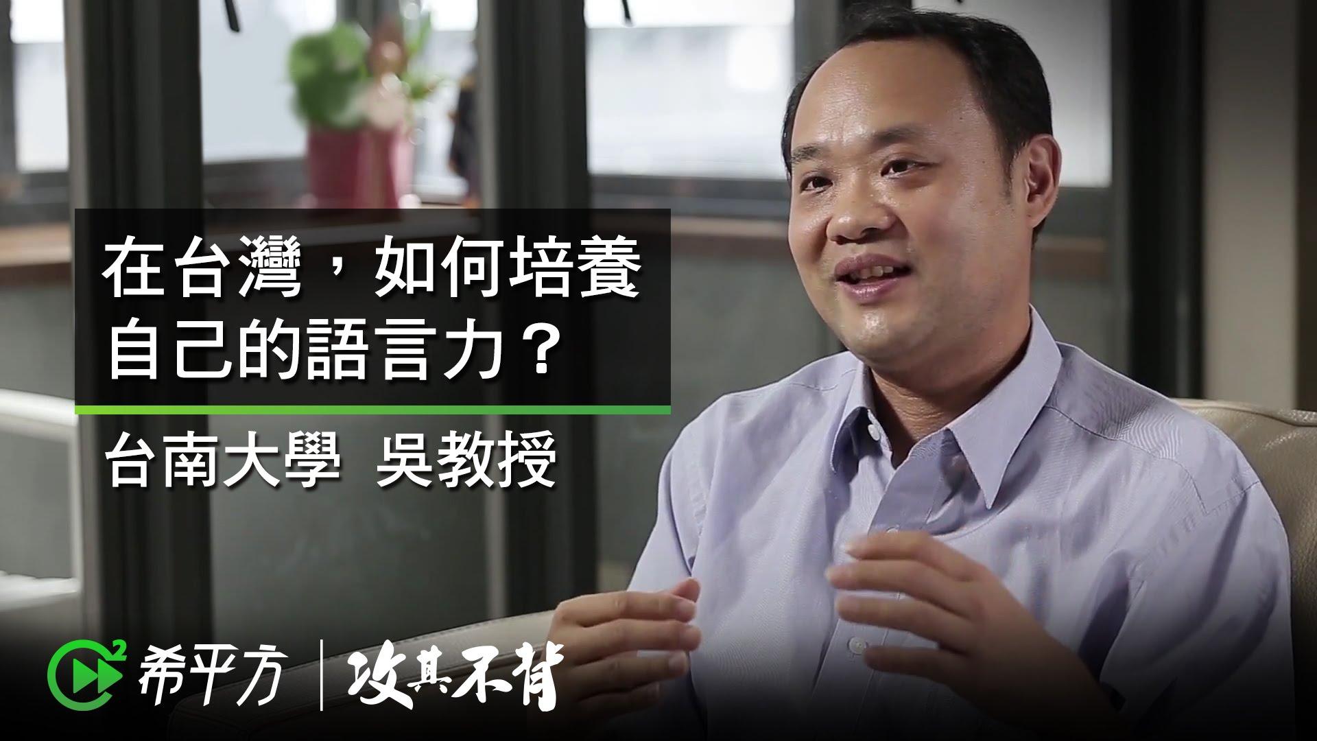 吳教授:在台灣,如何培養自己的語言力?