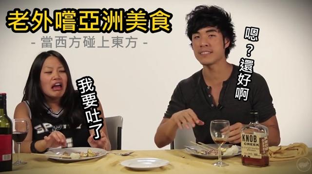 認識亞洲美食英文~老外嚐亞洲美食,搞笑反應一籮筐