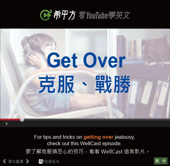 「克服、戰勝」- Get Over