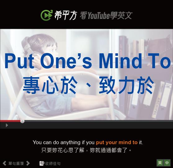 「專心於、致力於」- Put One's Mind To