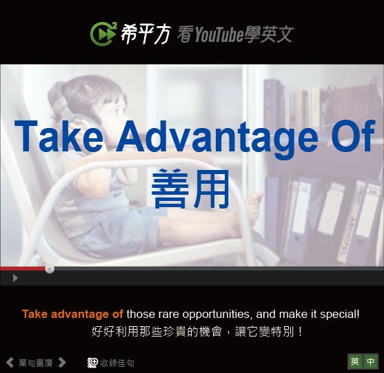 「善用」- Take Advantage Of