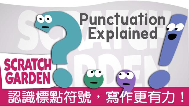 【希平方上課囉】英文標點符號怎麼用?