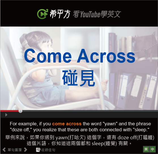 「碰見」- Come Across