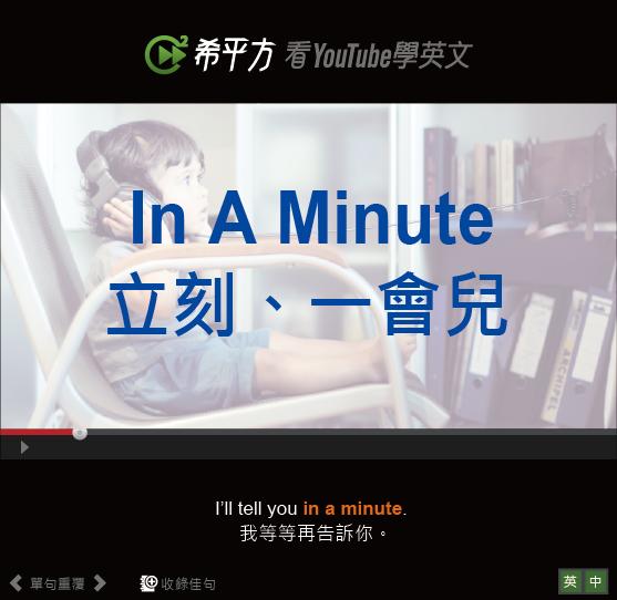 「立刻、一會兒」- In A Minute