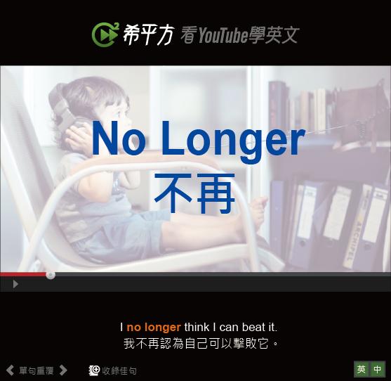 「不再」- No Longer