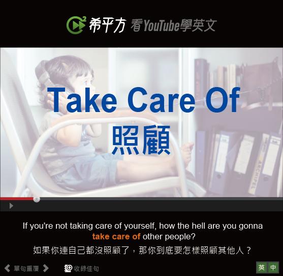「照顧」- Take Care Of