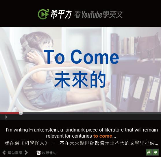 「未來的」- To Come