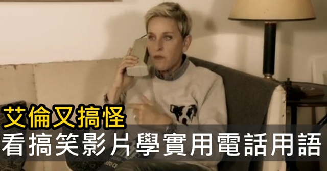 Ellen 搞笑亂入愛黛兒新歌《Hello》