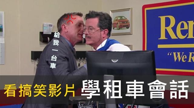 看搞笑 007 影片學租車英文會話