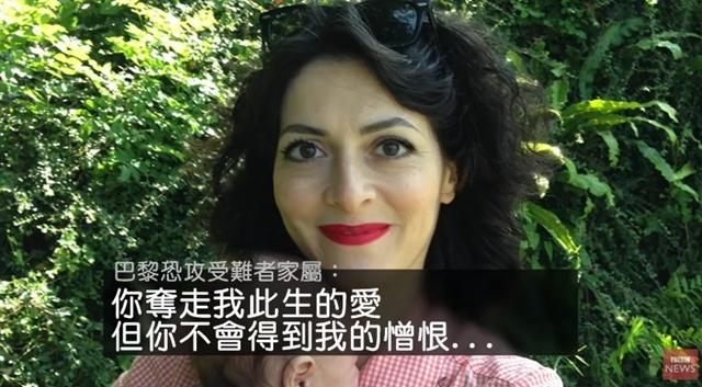 【時事英文】巴黎恐攻受害者家屬的心碎宣言