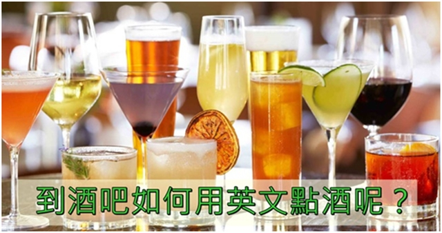 到國外酒吧怎麼用英文點酒呢?